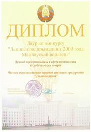 stalnaja-linija-diplom-luchshij-predprinimatel-2009-goda