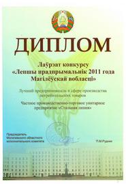 stalnaja-linija-diplom-luchshij-predprinimatel-2011-goda