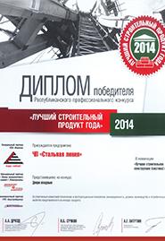 stalnaja-linija-diplom-luchshij-stroitelnyj-produkt-2014-goda