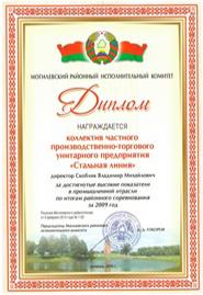 stalnaja-linija-diplom-ot-mogilevskogo-ispolnitelnogo-komiteta-2009-goda