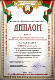 stalnaja-linija-diplom-za-dostignutye-vysokie-pokazate-1-mesto-2013-god