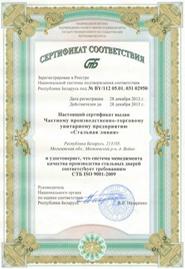 stalnaja-linija-sertifikat-sistema-menedzhmenta-kachestva-ISO-9001-2009