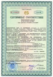 stalnaja-linija-sertifikat-sootvetstvija-17-12-12-po-16-12-2017-goda
