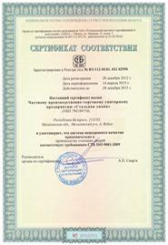stalnaja-linija-sertifikat-sootvetstvija-ot-от-28-12-2012-до-2015-god