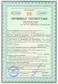 stalnaja-linija-sertifikat-sootvetstvija-ot-02-02-2010-goda
