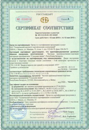 stalnaja-linija-sertifikat-sootvetstvija-ot-12-05-10-goda (1)