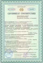 stalnaja-linija-sertifikat-sootvetstvija-ot-12-05-10-goda