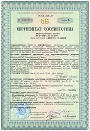 stalnaja-linija-sertifikat-sootvetstvija-ot-13-03-13-do-12-03-2018
