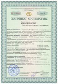 stalnaja-linija-sertifikat-sootvetstvija-ot-13-05-2010-goda