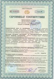 stalnaja-linija-sertifikat-sootvetstvija-ot-17-05-2013-goda
