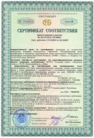 stalnaja-linija-sertifikat-sootvetstvija-ot-17-12-2012-goda