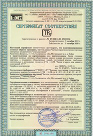 stalnaja-linija-sertifikat-sootvetstvija-ot-5-10-2015-do-2020-goda (1)