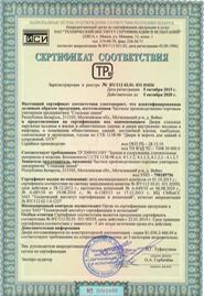 stalnaja-linija-sertifikat-sootvetstvija-ot-5-10-2015-do-2020-goda