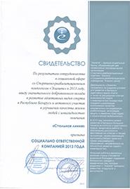 stalnaja-linija-svidetelstvo-socialno-otvetstvennaja-kompanija-2013-goda