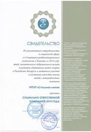 stalnaja-linija-svidetelstvo-socialno-otvetstvennaja-kompanija-2014-goda