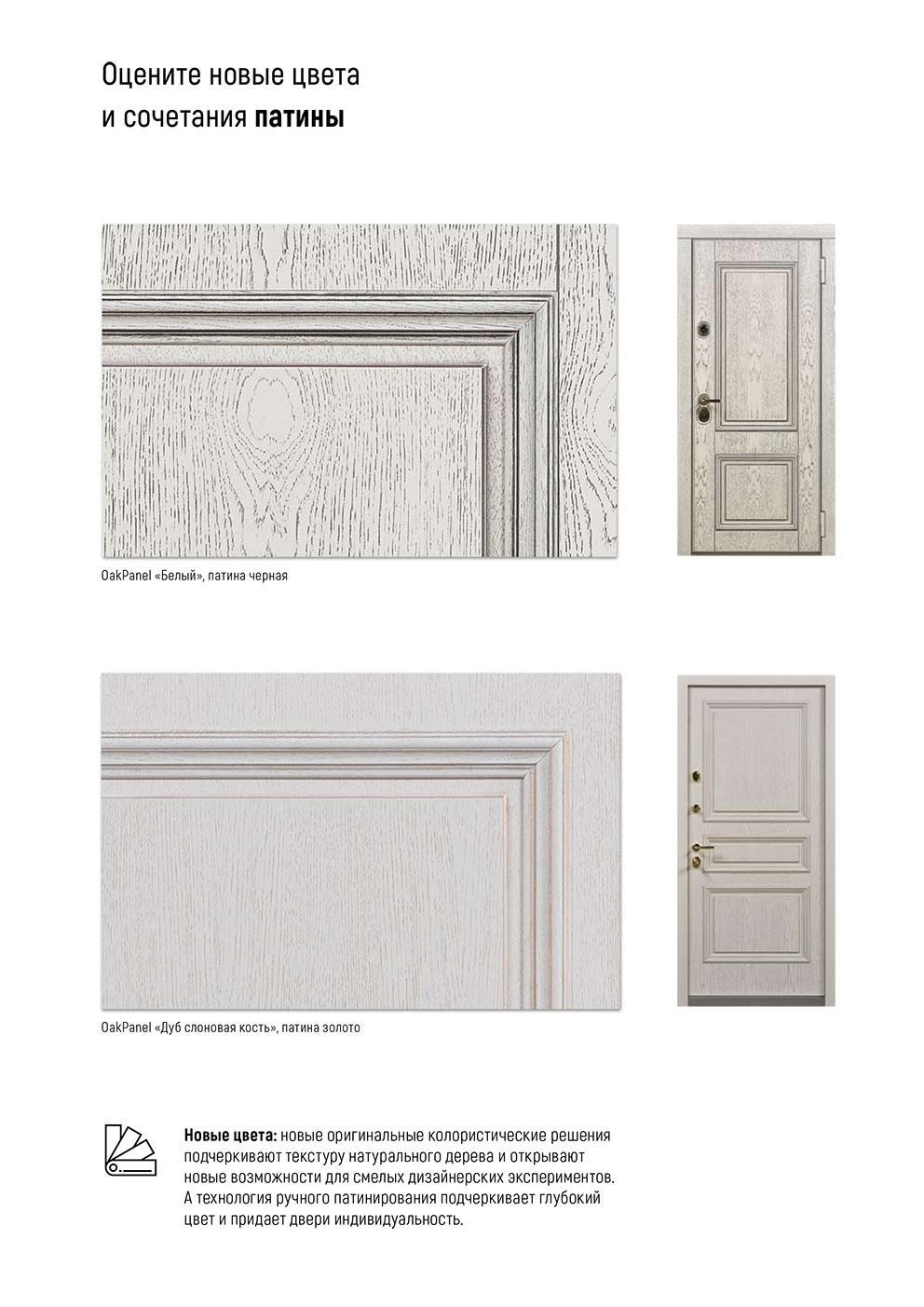 Двери для квартиры по индивидуальному заказу 4