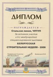 stalnaja-linija-diplom-za-aktivnoe-uchastie-v-belorusskoj-stroitelnoj-nedele-2008-god